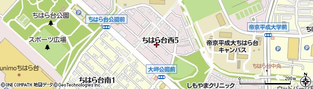 千葉県市原市ちはら台西5丁目周辺の地図