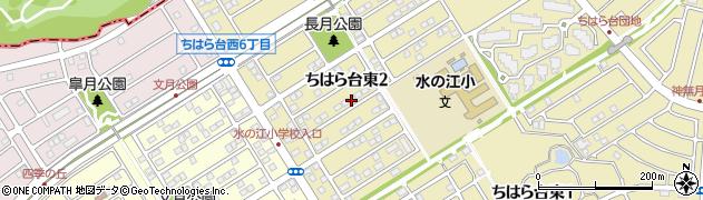 千葉県市原市ちはら台東2丁目周辺の地図