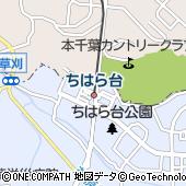 京成電鉄株式会社 ちはら台駅