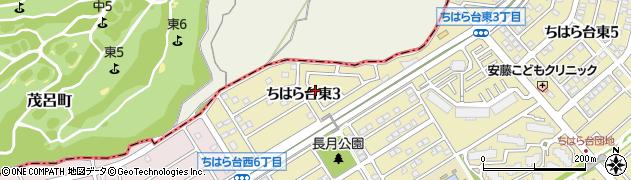 千葉県市原市ちはら台東3丁目周辺の地図