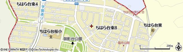 千葉県市原市ちはら台東8丁目周辺の地図