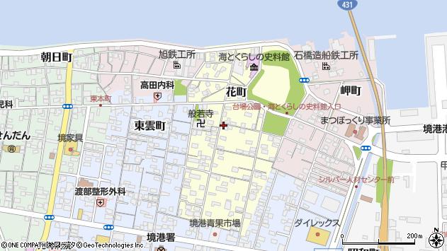〒684-0016 鳥取県境港市花町の地図