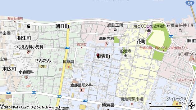 〒684-0015 鳥取県境港市東雲町の地図