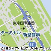 東京都大田区羽田空港3丁目3-2