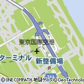 東京都大田区羽田空港3丁目3