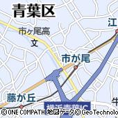 神奈川県横浜市青葉区