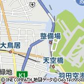東京都大田区羽田旭町10