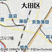 東京都大田区
