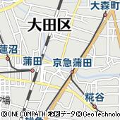 東京都大田区蒲田