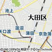 東京都大田区西蒲田