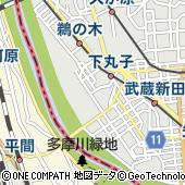 東京都大田区下丸子4丁目17-1
