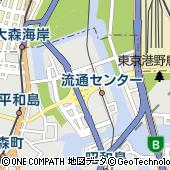 東京都大田区平和島3丁目3-8