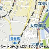 東京都大田区山王2丁目5-6