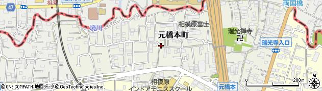 神奈川県相模原市緑区元橋本町周辺の地図