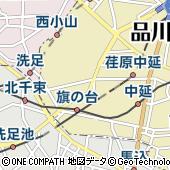 東京都品川区旗の台1丁目5-8