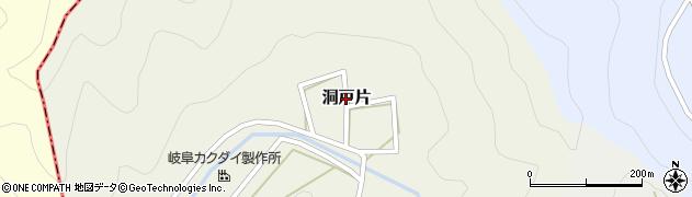 岐阜県関市洞戸片周辺の地図