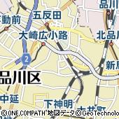 東京都品川区大崎