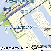 東京都江東区青海