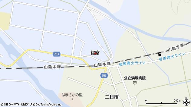 〒669-6732 兵庫県美方郡新温泉町福富の地図