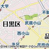 東京都目黒区目黒本町