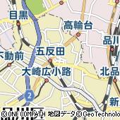 東京都品川区東五反田