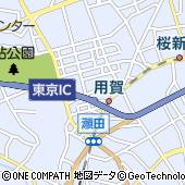 東京都世田谷区用賀4丁目10-5