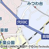 穴川IC(穴川東)