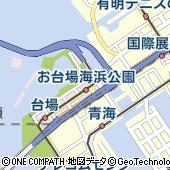 東京都港区台場
