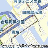 東京都江東区有明3丁目3-3