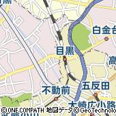 東京都目黒区下目黒1丁目1-11