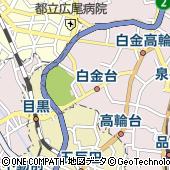 東京都港区白金台