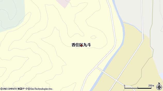 〒669-6411 兵庫県美方郡香美町香住区九斗の地図