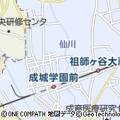 東京都世田谷区成城6丁目1-20
