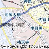 東京都目黒区東山