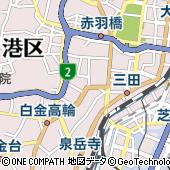 東京都港区三田