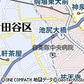 東京都世田谷区池尻