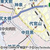 東京都目黒区青葉台1丁目4