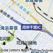 湾岸千葉IC