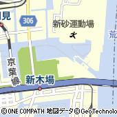 東京都江東区夢の島