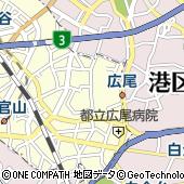 東京都渋谷区広尾