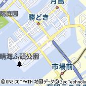 東京都中央区晴海3丁目10-1