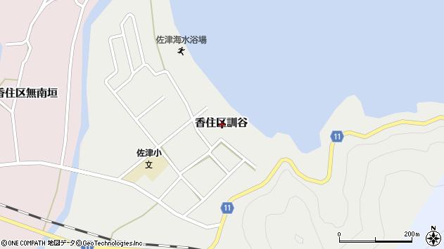 〒669-6402 兵庫県美方郡香美町香住区訓谷の地図
