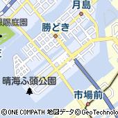 東京都中央区晴海3丁目12-1