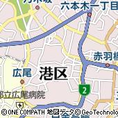 東京都港区元麻布