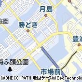 東京都中央区晴海1丁目8-10