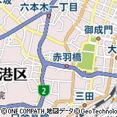 東京都港区東麻布