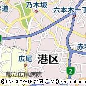 東京都港区元麻布3丁目1-36