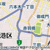 東京都港区麻布台2丁目1-2