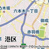 東京都港区麻布台