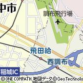 東京都調布市西町290-11